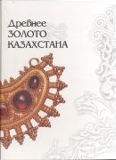 Древнее золото казахстана