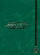 Труды филиала Института археологии им. А.Х. Маргулана в г. Астана