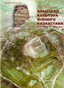 Арысская культура Южного Казахстана
