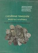 Монеты Сарайчика