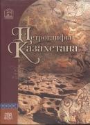 Петроглифы Казахстана