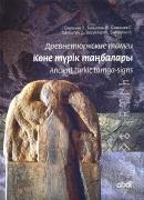 Древнетюркские тамги