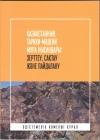 Қазақстанның тарихи-мәдени мұра нысандары: зерттеу, сақтау және пайдалану